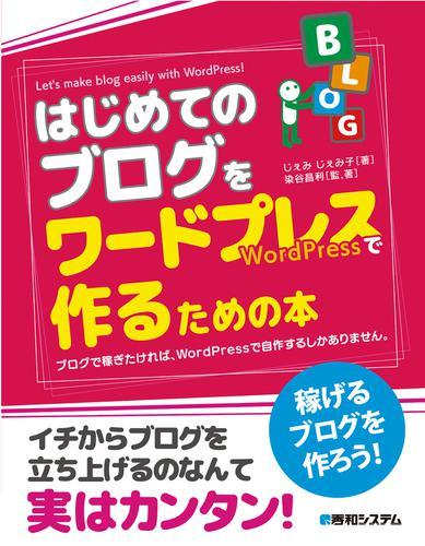はじめてのブログをワードプレスで作るための本 / じぇみじぇみ子