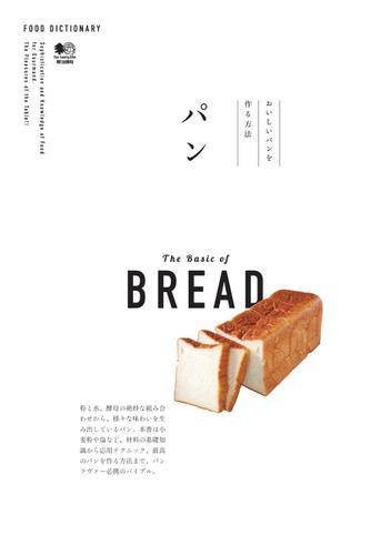 FOOD DICTIONARY パン (2017/01/11) / エイ出版社