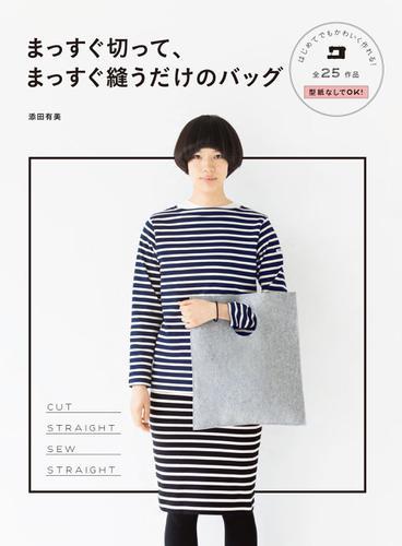 まっすぐ切って、まっすぐ縫うだけのバッグ / 添田有美
