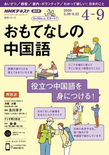 NHKラジオ おもてなしの中国語 (2020年4月~9月) / NHK出版