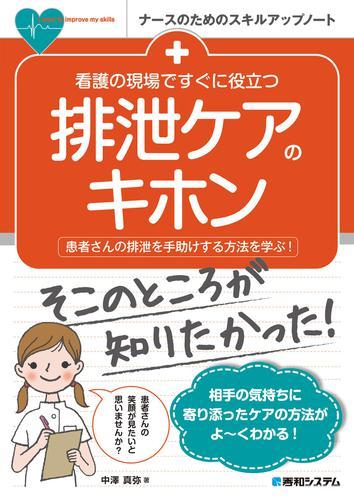 看護の現場ですぐに役立つ 排泄ケアのキホン / 中澤真弥