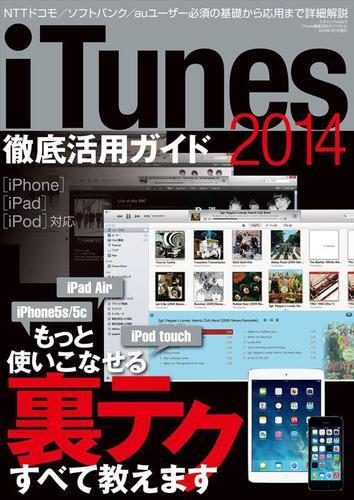 iTunes徹底活用ガイド2014 / 三才ブックス