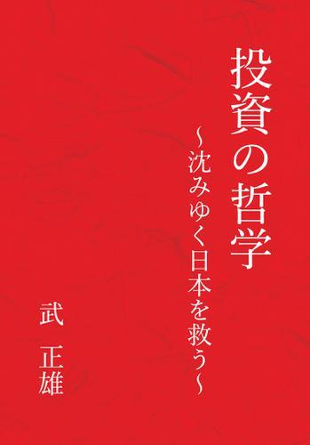 投資の哲学~沈みゆく日本を救う~(GalaxyBooks) / 武正雄
