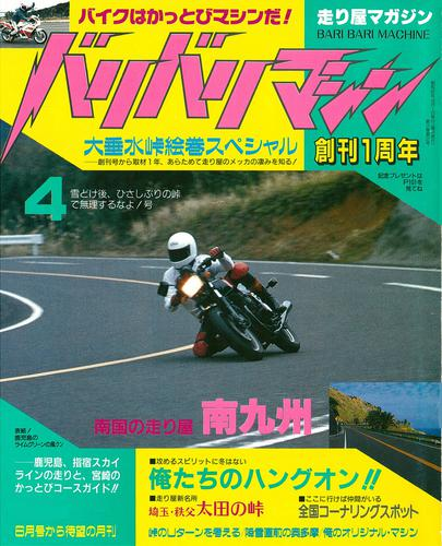 バリバリマシン1987年4月号 / 笠倉出版社