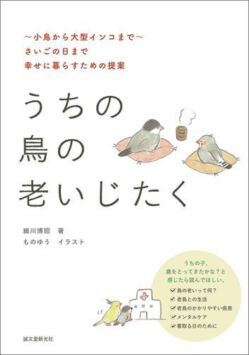うちの鳥の老いじたく / 細川博昭