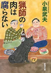 猟師の肉は腐らない(新潮文庫) / 小泉武夫