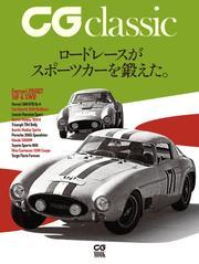 CG classic ロードレースがスポーツカーを鍛えた。 / カーグラフィック編集部