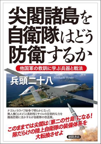 尖閣諸島を自衛隊はどう防衛するか 他国軍の教訓に学ぶ兵器と戦法 / 兵頭二十八