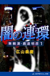 無頼漢・真道明彦(1) 闇の連環(リング) / 広山義慶