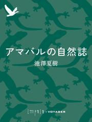 アマバルの自然誌 沖縄の田舎で暮らす