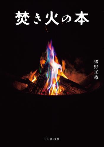 焚き火の本 / 猪野 正哉