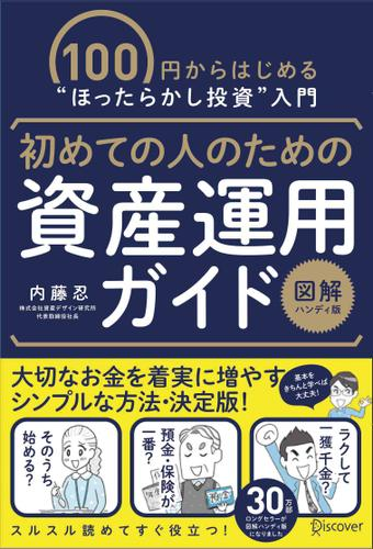 初めての人のための資産運用ガイド[図版ハンディ版] / 内藤忍