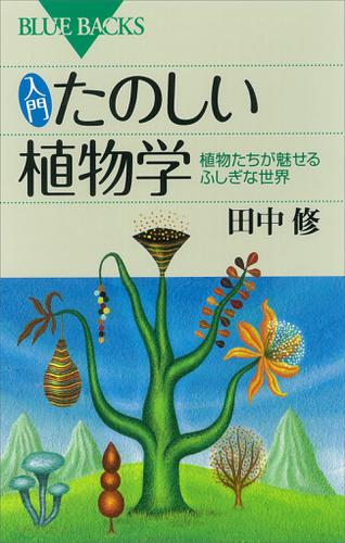 入門 たのしい植物学 植物たちが魅せるふしぎな世界 / 田中修