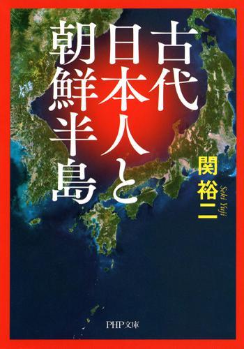 古代日本人と朝鮮半島 / 関裕二