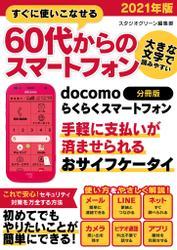 すぐに使いこなせる60代からのスマートフォン 2021年版 docomo らくらくスマートフォン【分冊版】 / スタジオグリーン編集部