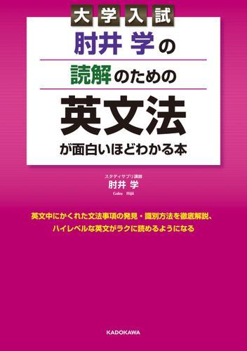 大学入試 肘井学の 読解のための英文法が面白いほどわかる本 / 肘井学