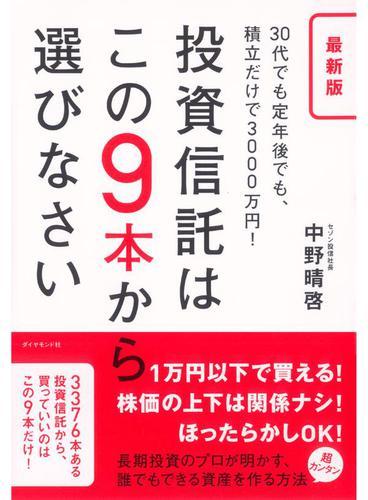 最新版 投資信託はこの9本から選びなさい / 中野晴啓