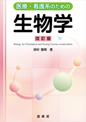 医療・看護系のための生物学(改訂版) / 田村隆明