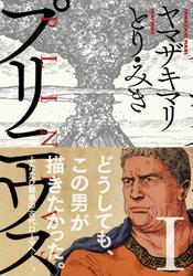 プリニウス 1巻 / ヤマザキマリ