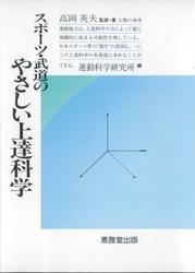 スポーツ・武道のやさしい上達科学 / 高岡英夫