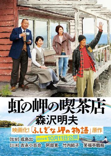 虹の岬の喫茶店 / 森沢明夫