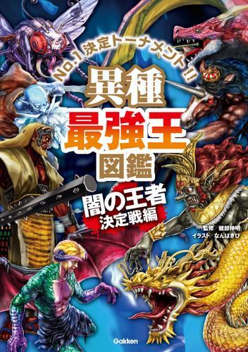 異種最強王図鑑 闇の王者決定戦編 / 健部伸明