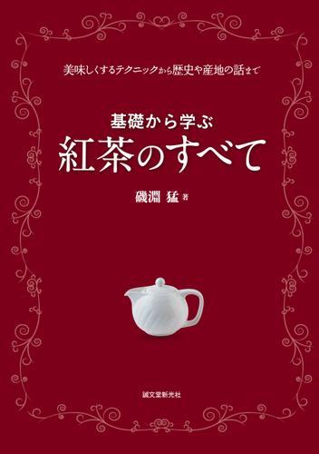 基礎から学ぶ 紅茶のすべて / 磯淵猛