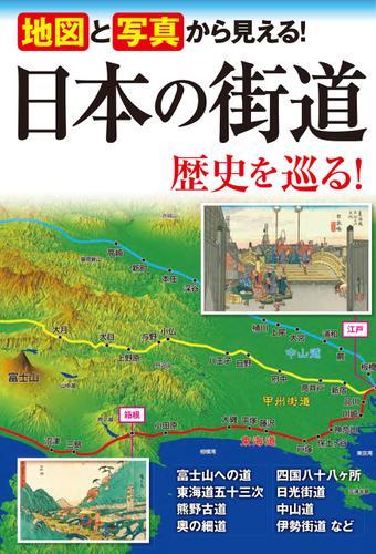 地図と写真から見える! 日本の街道 歴史を巡る! / 街道めぐりの会