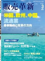 販売革新2021年3月号 / 販売革新編集部