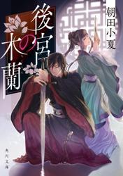 後宮の木蘭 / 朝田小夏