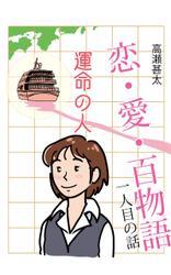 恋・愛・百物語 一人目の話 運命の人 / 高瀬甚太
