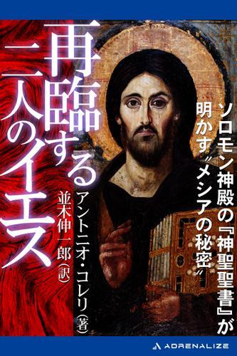 再臨する二人のイエス / 並木伸一郎