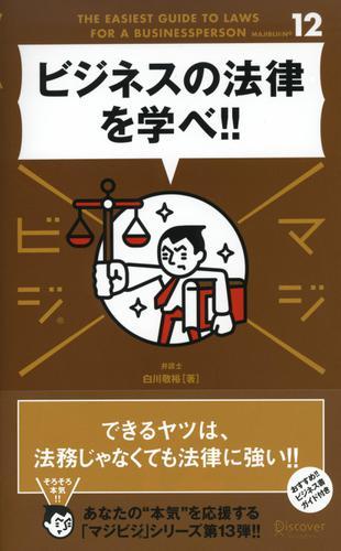 ビジネスの法律を学べ!! / 白川敬裕