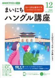 NHKラジオ まいにちハングル講座 (2020年12月号) / NHK出版