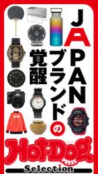 ホットドッグプレスセレクション JAPANブランドの覚醒 2021年7/30号 / Hot-Dog PRESS編集部