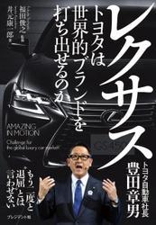 レクサス―トヨタは世界的ブランドを打ち出せるのか