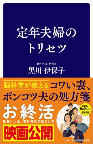 定年夫婦のトリセツ / 黒川伊保子