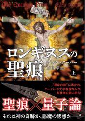 ロンギヌスの聖痕 上 / グレン・クーパー