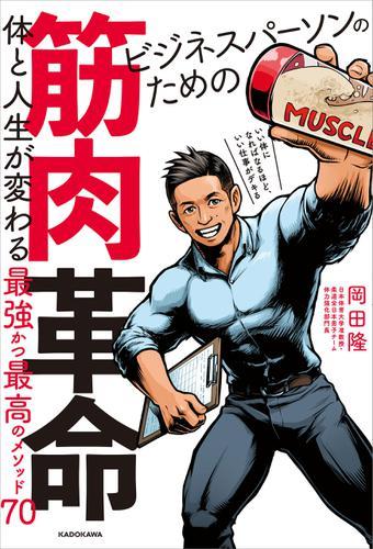 ビジネスパーソンのための筋肉革命 体と人生が変わる最強かつ最高のメソッド70 / 岡田隆