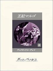 王妃マルゴ(上) / 鹿島茂
