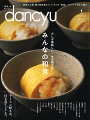 dancyu(ダンチュウ) (2018年1月号) [特別編集版]