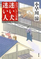 大江戸いきもの草紙 : 1 迷い犬 迷い人 / 小早川涼
