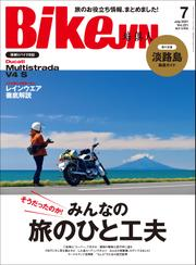 BikeJIN/培倶人 2021年7月号 Vol.221 / BikeJIN編集部