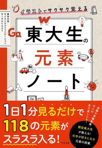 イラストでサクサク覚える 東大生の元素ノート / 東京大学サイエンスコミュニケーションサークルCAST