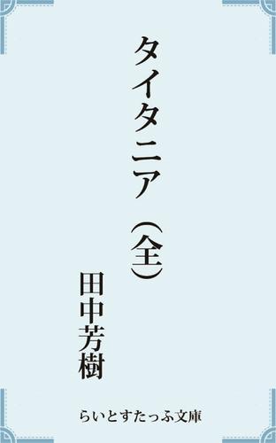 タイタニア(全) / 田中芳樹
