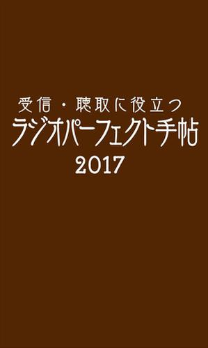 受信・聴取に役立つ ラジオパーフェクト手帖2017 / 三才ブックス