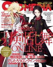 オトメディア  (WINTER2021) / イード