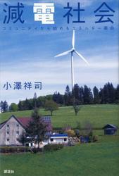 減電社会 コミュニティから始めるエネルギー革命