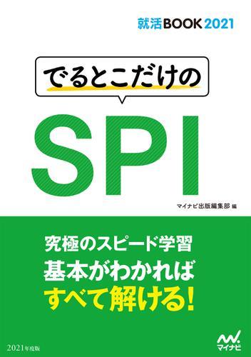 就活BOOK2021 でるとこだけのSPI / マイナビ出版編集部