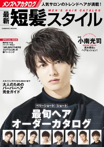メンズヘアカタログ 最新短髪スタイル / コスミック出版編集部